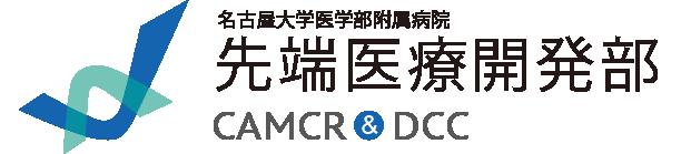 名古屋大学医学部附属病院 先端医療開発部